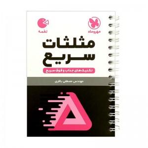 کتاب تکنیک های مثلثات سریع مهر و ماه
