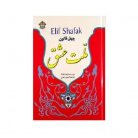 کتاب چهل قانون ملت عشق (الیف شافاک)