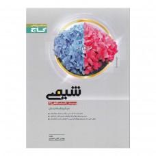 کتاب شیمی پیش دانشگاهی 2 گاج - سری میکرو طبقه بندی