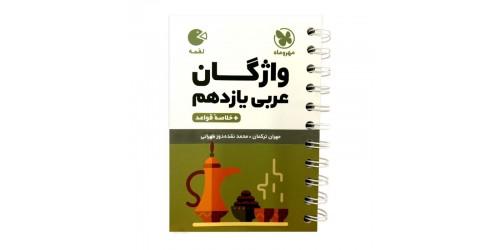 کتاب واژگان عربی یازدهم مهر و ماه