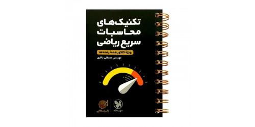 کتاب تکنیک های محاسبات سریع ریاضی مهر و ماه