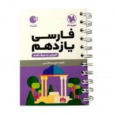 کتاب فارسی یازدهم مهر و ماه