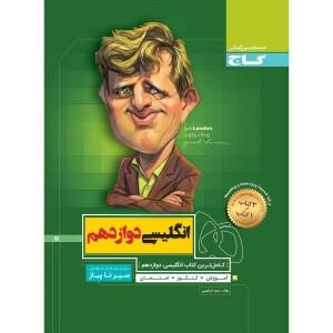 کتاب زبان انگلیسی دوازدهم سری سیر تا پیاز