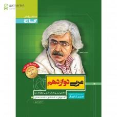 کتاب عربی دوازدهم سری سیر تا پیاز   گاج