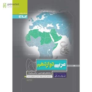 کتاب عربی دوازدهم سری پرسمان گاج
