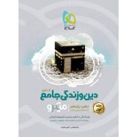 کتاب دین و زندگی جامع کنکور جلد 1 - سری میکرو طبقه بندی