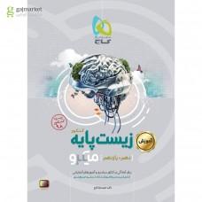 کتاب آموزش زیست شناسی پایه کنکور تجربی سری میکرو طبقه بندی - نظام جدید