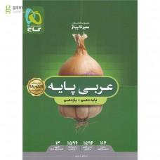 کتاب عربی پایه کنکور سری سیر تا پیاز - نظام جدید