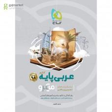 کتاب عربی پایه کنکور سری میکرو طبقه بندی - نظام جدید