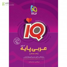 کتاب عربی پایه کنکور سری iQ - کنکور 98 - نظام جدید