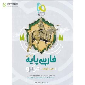 کتاب فارسی پایه کنکور سری میکرو طبقه بندی - نظام جدید