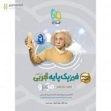 کتاب پاسخ های تشریحی فیزیک پایه کنکور تجربی جلد 2 - سری میکرو طبقه بندی