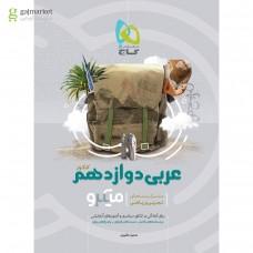 کتاب عربی دوازدهم سری میکرو طبقه بندی گاج