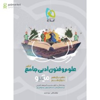کتاب علوم و فنون ادبی جامع کنکور انسانی سری میکرو طبقه بندی - نظام جدید