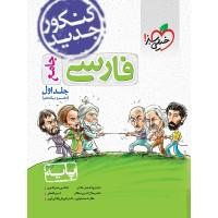 کتاب فارسی پایه کنکور جدید خیلی سبز