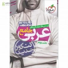 کتاب پرسش های چهار گزینه ای عربی دوازدهم جلد 2 خیلی سبز