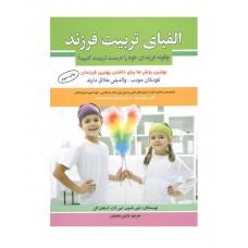 کتاب الفبای تربیت فرزند (جین نلسون)