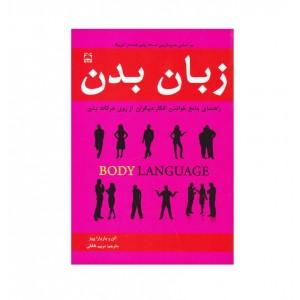 کتاب زبان بدن (مریم شفقی)