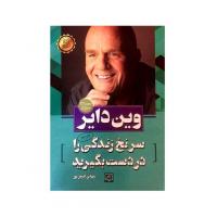 کتاب سرنخ زندگی را در دست بگیرید-وین دایر