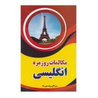 کتاب مکالمات روزمره انگلیسی