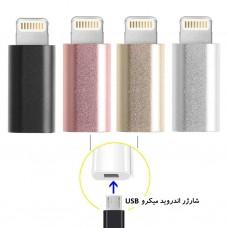 تبدیل فلزی شارژر اندروید به ایفون