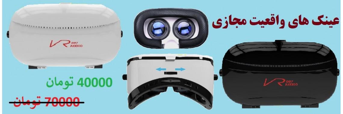 عینک واقعیت مجازی آککیو
